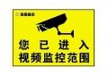 监控警示牌 监控摄像头 摄像头警示牌 夜光标识牌 黄颜色