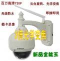 Vstarcam威视达康T7833WIP百万高清室外球型网络摄像机监控摄像头