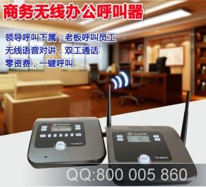 办公室老板秘书双向对讲无线商务呼叫器呼叫机