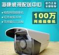 特价现货 海康威视DS-2CD1201D-I3 100万网络摄像机监控摄像头
